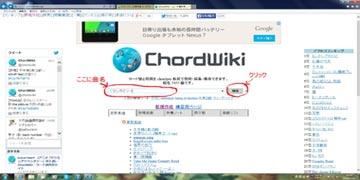 chordwiki--