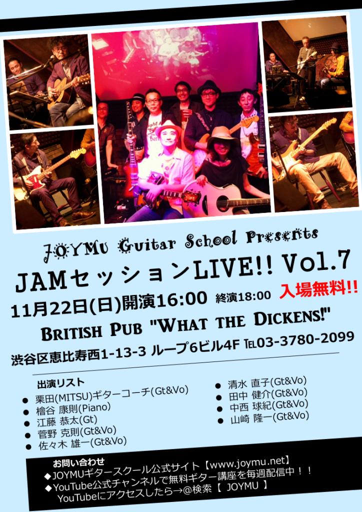 JOYMU JAM-7-2