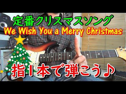 ギター初心者講座!定番クリスマスソング【We Wish You a Merry Christmas】を指1本で弾いてみた♪(「指1本」で「1弦」だけで弾けばOKなので超簡単♪)【ギターソロのtab有】
