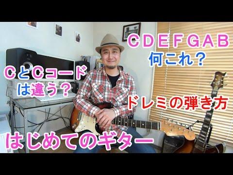 ギター超初心者講座【簡単なドレミファソラシドの弾き方】【CDEFGABって何?】【CとCコードは違うの?】など、初めての練習を解説。