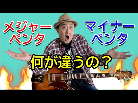 「マイナーペンタトニックスケール」と「メジャーペンタトニックスケール」でアドリブソロを弾くと何が違うのか?【ブルースギター初心者のためのアドリブソロ講座(2/3)】
