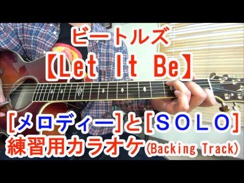 ギター初心者講座!【Let It Be/ビートルズ】メロディーとソロ練習用カラオケ(Backing Track)