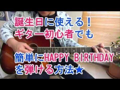 【ハッピーバースデー】がギター初心者でも簡単に弾ける方法!(3コードで弾けるよ)誕生日にみんなで歌って楽しい思い出をつくろう♪【ギター初心者レッスン】