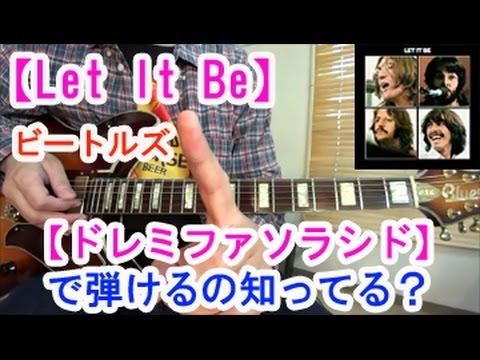 ギター初心者講座!【Let It Be/ビートルズ】はドレミファソラシドで弾けるの知ってる?指1本で簡単に弾く方法、スケール、ソロの解説![tab有]