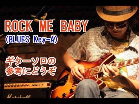 Rock Me Baby/Key-A cover/ブルース弾き語り&ギターソロフレーズの参考に。