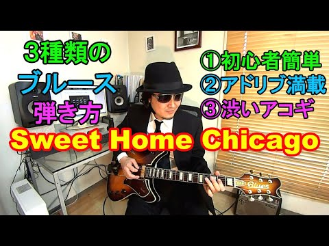 ブルース名曲【Sweet Home Chicago】初心者簡単、アドリブソロ満載、渋いアコギの弾き方と弾き語り方法!バッキングトラックにあわせて弾いて遊ぶ方法の紹介です【ギターレッスン】