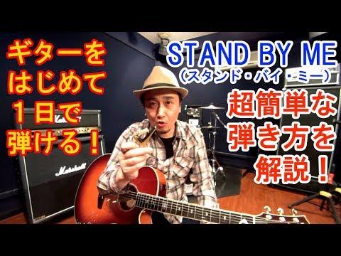 ギターをはじめて1日で曲が弾ける!【スタンド・バイ・ミー(STAND BY ME)】の超簡単な弾き方、弾き語り方法を解説!《ギター超初心者講座、コード、歌詞付き》