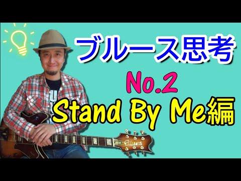 ブルース思考(2/3)【Stand By Me(スタンドバイミー)編】どんな曲でも「上達する!アドリブソロが弾ける!アレンジできる!」方法【ギターレッスン】