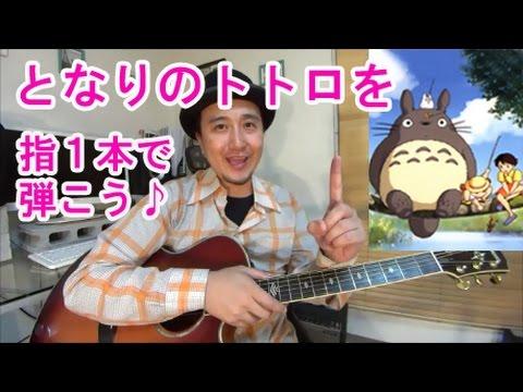 ギター初心者講座!となりのトトロを指1本で弾いてみた【tab有】