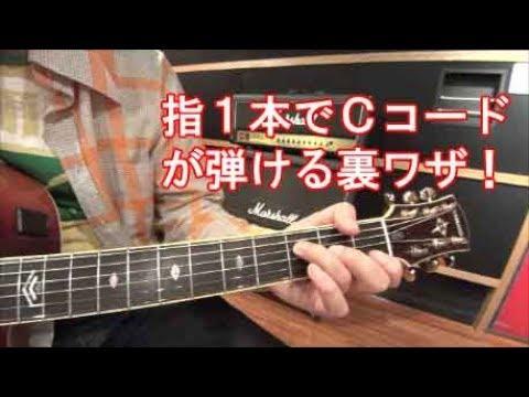 ギター初心者講座!Cコードを指1本で簡単に弾ける押さえ方を紹介!