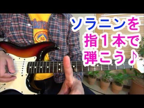 ギター初心者講座!ソラニン(アジカン)を指1本で弾いてみた【tab、コード有】