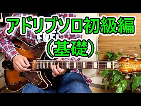 アドリブソロはこう弾くと簡単!【アドリブソロ初級編(基礎)】ソロが上手く弾けない問題点を深掘りしながら、アドリブソロが簡単に上達する方法を解説!(ギター初心者レッスン)
