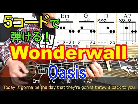 5コードで弾ける【Wonderwall/Oasis】かっこいいストロークとコードを解説!(コードの押さえ方、歌詞付きなので弾き語りも楽しめるよ)【ギター初心者レッスン】