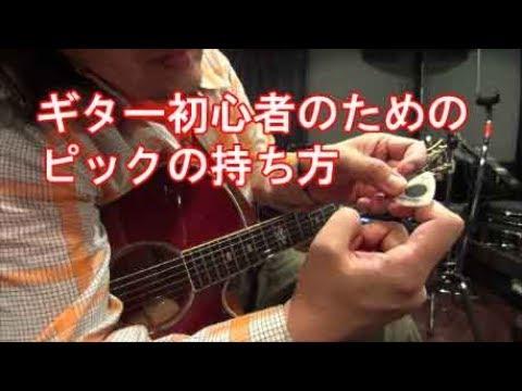 ギター初心者講座!【ピックの持ち方】と【おすすめのピック】を紹介