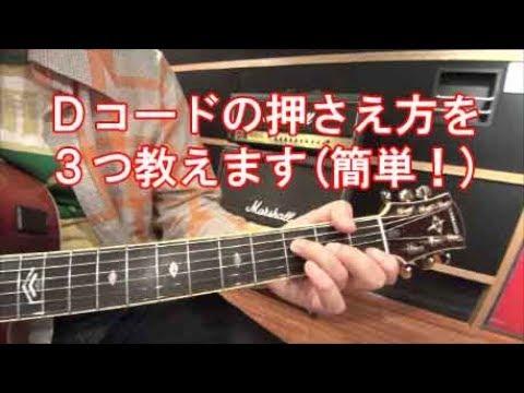 ギター初心者講座【Dコードの簡単な押さえ方(3種類の押さえ方)を解説!】