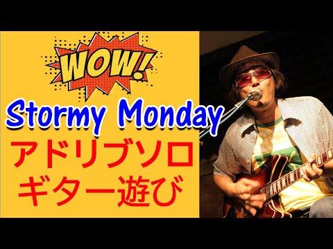 ギターの遊び時間【Stormy Monday】アドリブソロとか【ブルースギター初心者のためのアドリブソロ講座(3/3)】