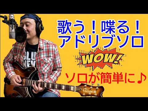 簡単にアドリブソロが弾ける練習方法【歌う!=喋る!=アドリブソロを弾く!】【ブルースギター初心者のためのアドリブソロ講座(1/3)】