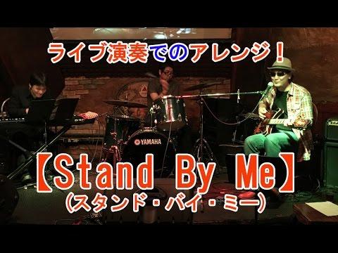 Stand By Me(スタンドバイミー) ギター&ピアノ cover/ギター弾き語りの参考に♪