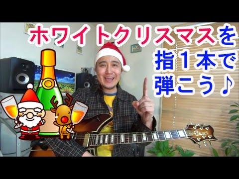ギター初心者講座!ホワイトクリスマスを指1本で弾いてみよう★【tab,コード有】