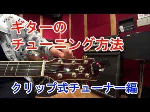 ギター初心者講座!チューニングの方法を解説(アコギとエレキ)【クリップ式チューナー編】
