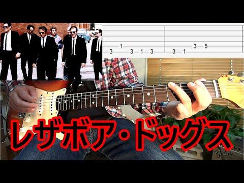 映画「レザボア・ドッグス」のテーマ曲【Little Green Bag/ジョージ・ベイカー】ギター初心者レッスン