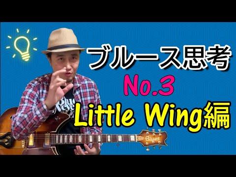 ブルース思考(3/3)【Little Wing/ジミヘンドリックス 編】どんな曲でも「上達する!アドリブソロが弾ける!アレンジできる!」方法【ギターレッスン】