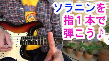 【ソラニン/ASIAN KUNG-FU GENERATION】を【指1本】で弾こう!ギター超初心者におすすめ曲