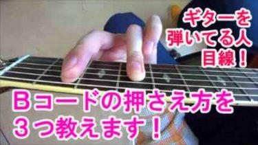 【Bコード】の押さえ方を「3種類」解説!【動画で覚えるギターコード講座Vol.4】