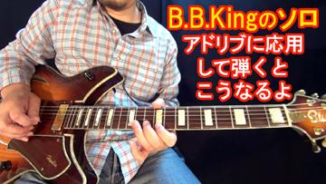 B.B.キングのソロをわかりやすく解説!【12小節ソロの弾き方】【コード進行に合わせたスケールの使い方】【アドリブへの応用方法】をマスターしよう!