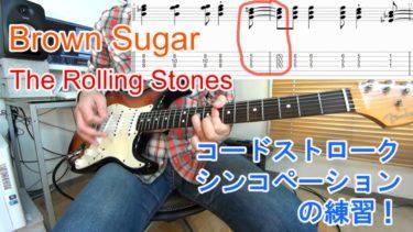 【Brown Sugar/The Rolling Stones(ブラウン・シュガー/ローリング・ストーンズ)】の弾き方を解説!シンコペーション、リフ、コードストロークの弾き方を解説!(TAB譜付)