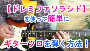 【ドレミファソラシド】で簡単にギターソロが弾ける方法を解説♪