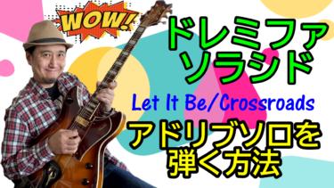 【ドレミファソラシド】でアドリブソロを弾く方法!Let It BeやCrossroadsも弾けるよ/CメジャースケールとAマイナースケールの使い方