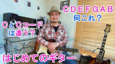 【CDEFGABってどういう意味?】【CとCコードで違うの?】【簡単なドレミファソラシドの弾き方】【初めての練習方法】(ギター超初心者向け)