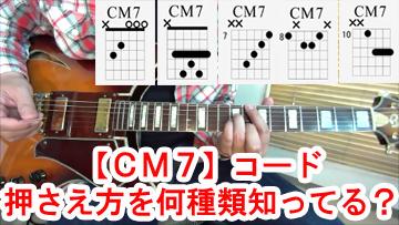 【CM7】コードの押さえ方を5種類解説!【動画で覚えるギターコード講座Vol.22】
