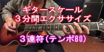 ギターが上達する【3分間『指トレ』4種類!】(指のトレーニング) 【初心者のための基礎練習メニュー】