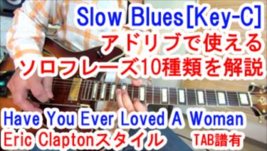 【Have You Ever Loved a Woman/エリック・クラプトン】ギターソロの弾き方を解説!(10種類のフレーズ/TAB譜有/Key-C/スローブルース)