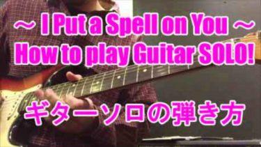 【I Put a Spell on You(ブルースロック・バージョン)】ギターソロ、スケール、コード、バッキングの弾き方を解説!(Key-Em)