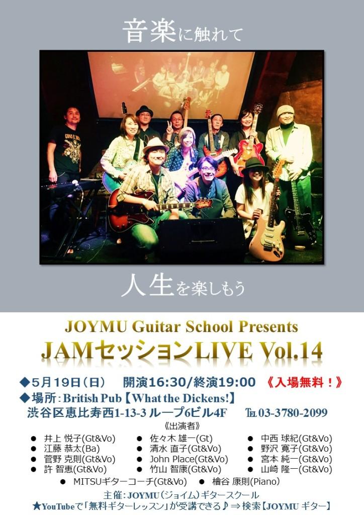 JOYMU JAM-14