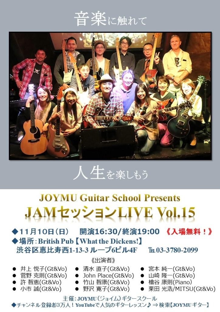 JOYMU JAM-15-2