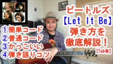 4コードで弾けるビートルズの名曲【Let It Be(レットイットビー)】簡単コードの弾き方、普通コードの弾き方、アルペジオの弾き方、弾き語りの方法を動画で解説!