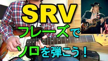 【スティーヴィー・レイ・ヴォーン(Stevie Ray Vaughan)】ギターソロの弾き方!(ソロの練習に便利な「YouTube動画で再生速度を遅くする方法」)