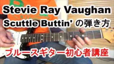 【Scuttle Buttin' /Stevie Ray Vaughan(スカットル・バッティン/スティーヴィー・レイ・ヴォーン)】の弾き方を動画で解説!(ブルースギターレッスン)