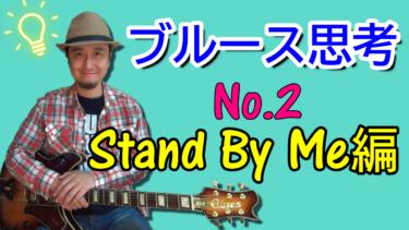 ブルース思考【Stand By Me(スタンドバイミー)編】どんな曲でも「上達する!アドリブソロが弾ける!アレンジできる!」方法【ギターレッスン】