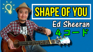 【Shape Of You/Ed Sheeran(シェイプ・オブ・ユー/エドシーラン)】の弾き方を動画で解説!(指弾き、アルペジオ、ストローク、ベースライン)【アコギ初心者レッスン/4コードの曲】