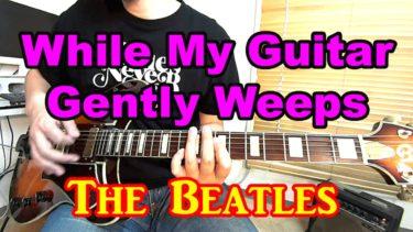 【While My Guitar Gently Weeps/ビートルズ】ギターソロを弾いてみよう!(オクターブ奏法の練習 /コード進行)