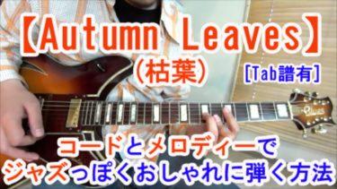 【Autumn Leaves(枯葉)】のコードとメロディーをおしゃれに弾く方法!(インスト、TAB譜有/ジャズギター初心者向け)