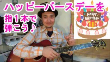 【ハッピーバースデー】を指1本で弾こう!ギター超初心者におすすめの練習曲