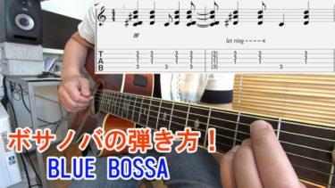 【ボサノバの弾き方】ジャズの名曲「Blue Bossa(ブルーボッサ)」のコード進行、指弾きパターン、メロディー、ソロの弾き方を解説(TAB付)