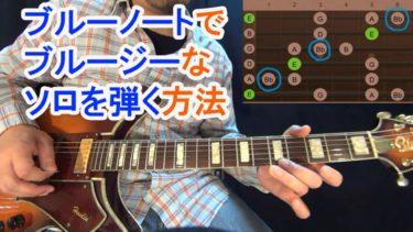 ブルーノートとは?【簡単にブルージーなギターソロを弾く方法!】を解説!(ブルースギター初心者レッスン)