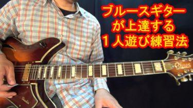 ギターが上達する1人遊び練習法!(ブルースギターレッスン)